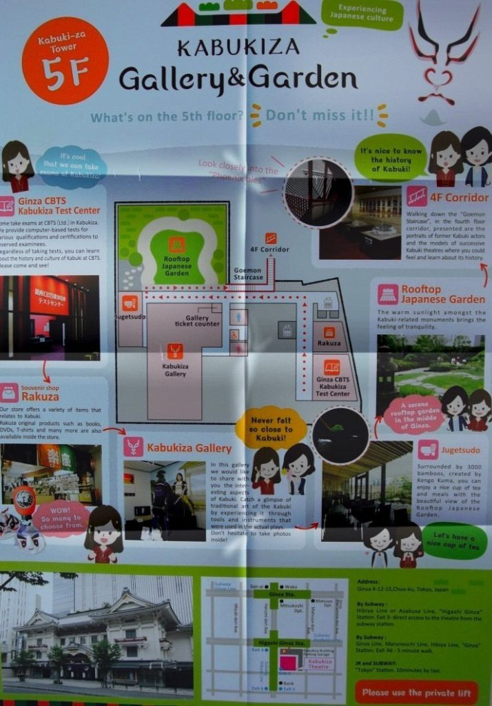 Tokyo entdecken - Kabukiza Gallery and Garden