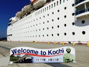 Kochi, ein Stopp während der Japan Kreuzfahrt mit der Costa neoRomantica