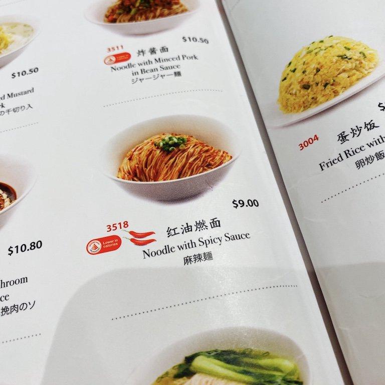 Din Thai Fung Menü Karte mit Essen
