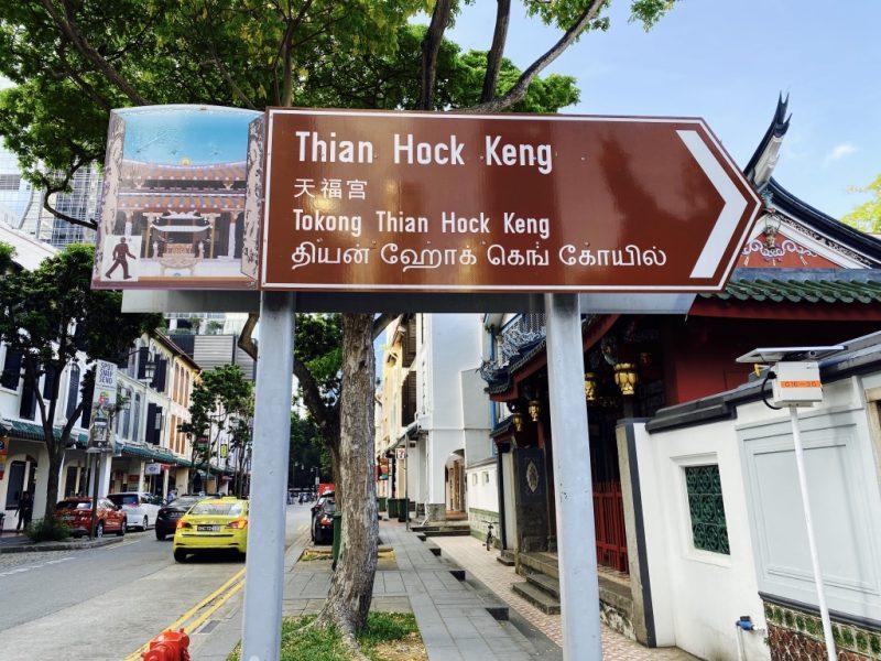 Thian Hock Keng Tempel Schild an der Strasse